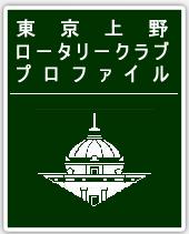 東京上野ロータリークラブ プロファイル
